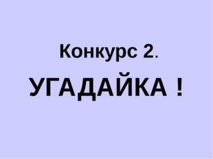 Конкурс 2. УГАДАЙКА !