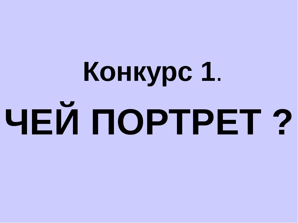 Конкурс 1. ЧЕЙ ПОРТРЕТ ?