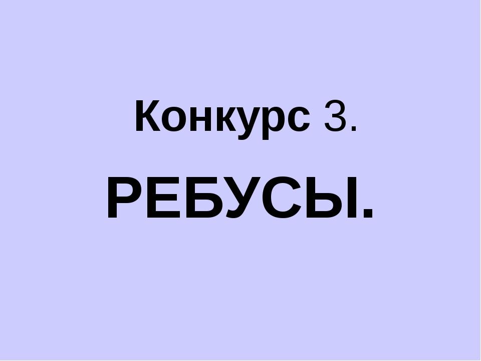 Конкурс 3. РЕБУСЫ.