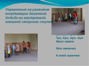 Упражнения на развитие координации движений. Ходьба на внутренней, внешней ст