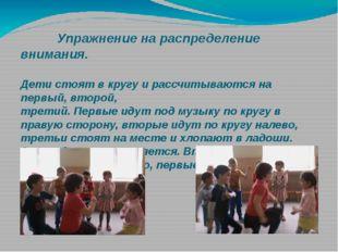 Упражнение на распределение внимания. Дети стоят в кругу и рассчитываются на