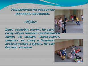 Упражнение на развитие речевого внимания. «Жуки» Дети свободно стоят. По сиг