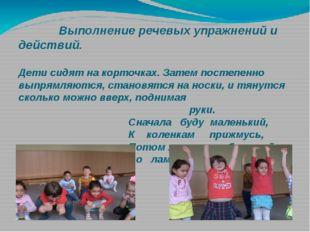 Выполнение речевых упражнений и действий. Дети сидят на корточках. Затем пос