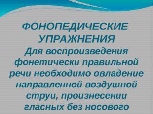 ФОНОПЕДИЧЕСКИЕ УПРАЖНЕНИЯ Для воспроизведения фонетически правильной речи нео