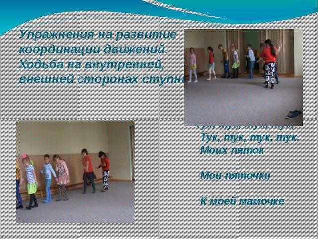 Упражнения на развитие координации движений. Ходьба на внутренней, внешней ст...