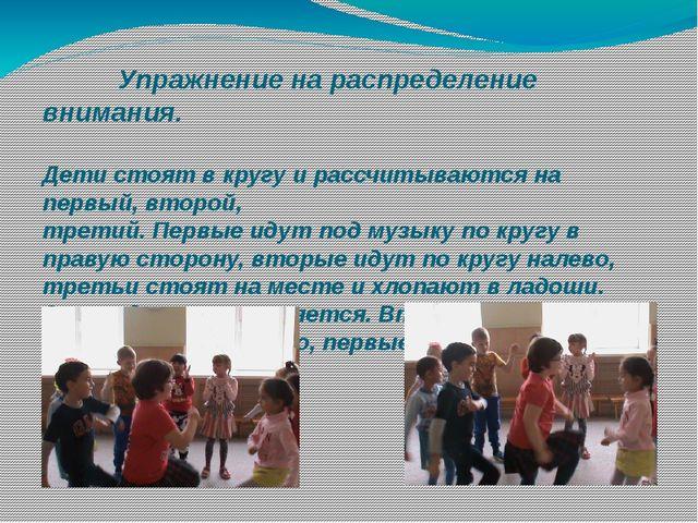 Упражнение на распределение внимания. Дети стоят в кругу и рассчитываются на...