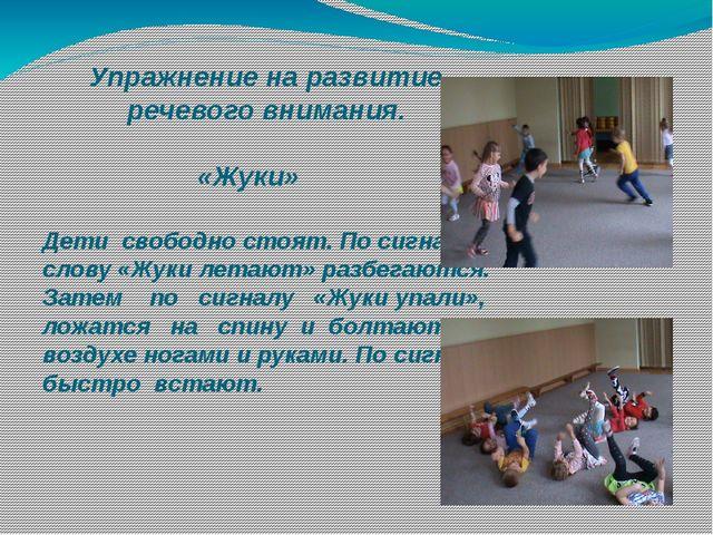 Упражнение на развитие речевого внимания. «Жуки» Дети свободно стоят. По сиг...