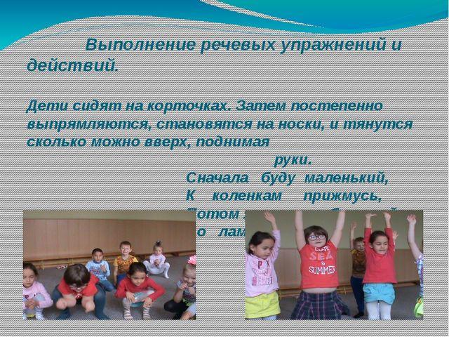 Выполнение речевых упражнений и действий. Дети сидят на корточках. Затем пос...