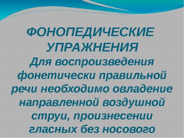 ФОНОПЕДИЧЕСКИЕ УПРАЖНЕНИЯ Для воспроизведения фонетически правильной речи нео...