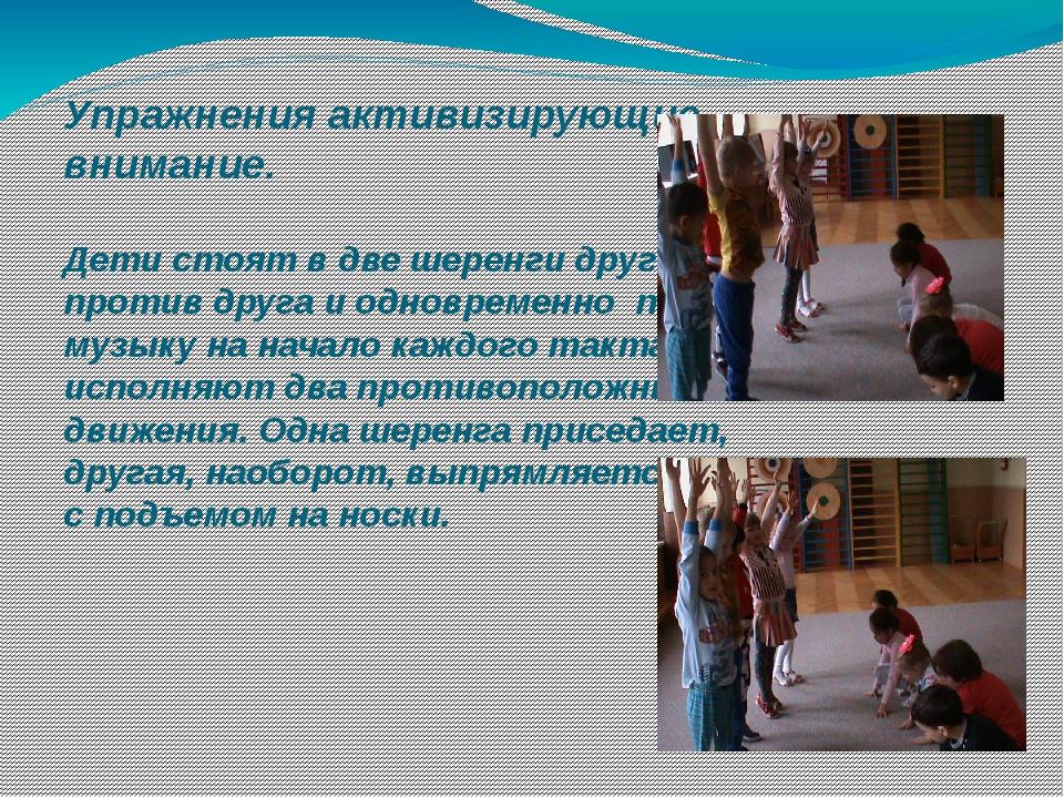Упражнения активизирующие внимание. Дети стоят в две шеренги друг против друг...