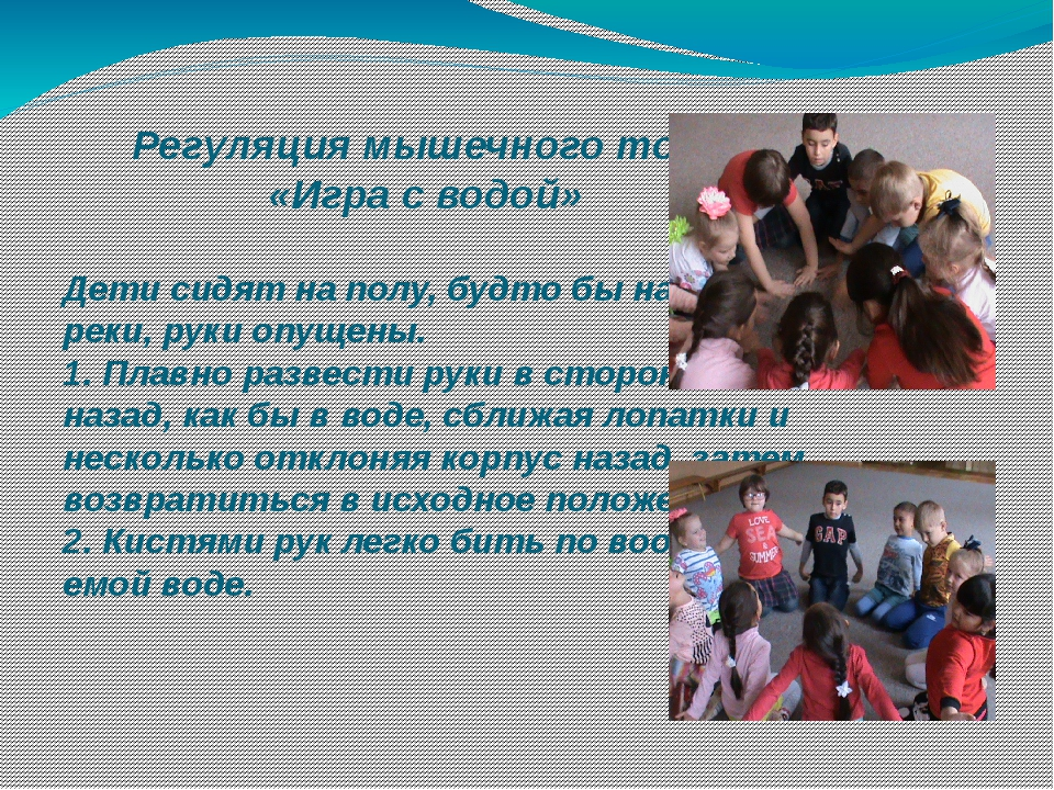 Регуляция мышечного тонуса. «Игра с водой» Дети сидят на полу, будто бы на б...