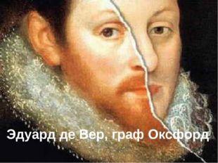 Эдуард де Вер, граф Оксфорд