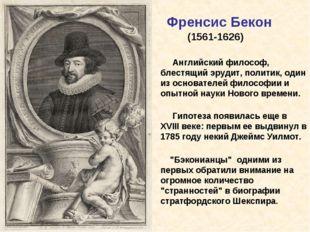Френсис Бекон (1561-1626) Английский философ, блестящий эрудит, политик, оди