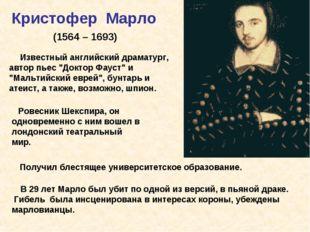 """Кристофер Марло (1564 – 1693) Известный английский драматург, автор пьес """"Док"""