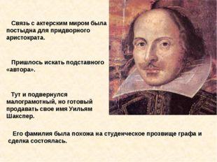 Связь с актерским миром была постыдна для придворного аристократа. Пришлось