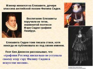 Мэннер женился на Елизавете, дочери классика английской поэзии Филипа Сидни.