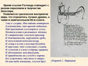 Время ссылки Рэтленда совпадает с резким переломом в творчестве Шекспира. По