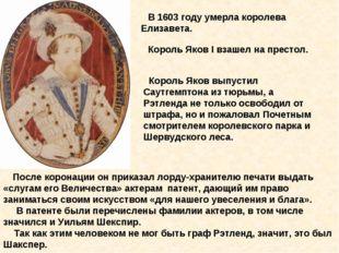 В 1603 году умерла королева Елизавета. Король ЯковI взашел на престол. Коро