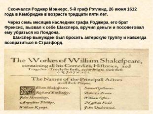 Скончался Роджер Мэннерс, 5-й граф Рэтленд, 26 июня 1612 года в Кембридже в