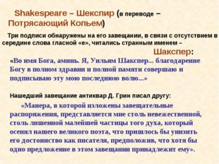 Shakespeare – Шекспир (в переводе – Потрясающий Копьем) Три подписи обнаруже