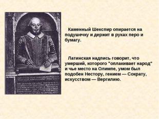 Каменный Шекспир опирается на подушечку и держит в руках перо и бумагу. Лати