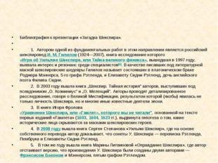 Библиография к презентации «Загадка Шекспира».  1. Автором одной из фундамен
