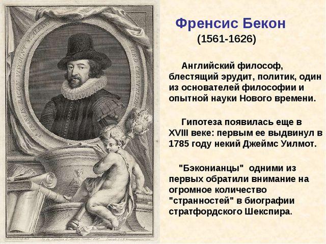 Френсис Бекон (1561-1626) Английский философ, блестящий эрудит, политик, оди...