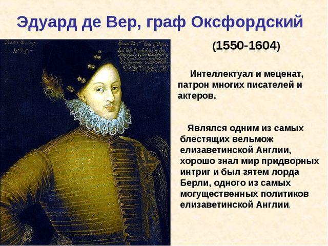 Эдуард де Вер, граф Оксфордский (1550-1604) Интеллектуал и меценат, патрон м...