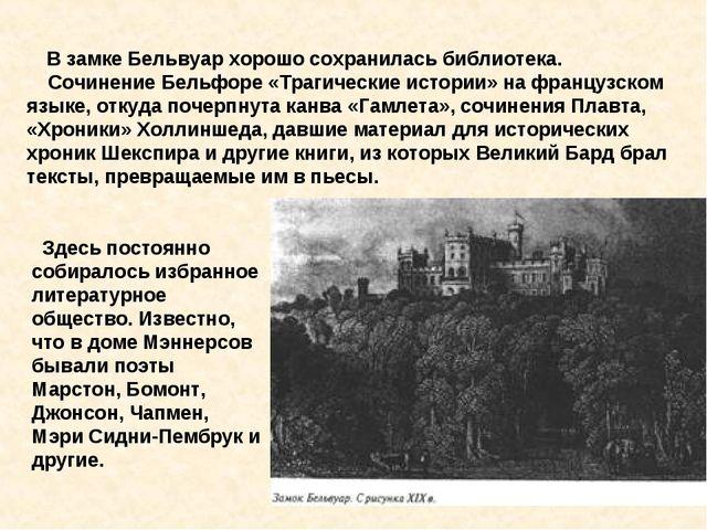В замке Бельвуар хорошо сохранилась библиотека. Сочинение Бельфоре «Трагичес...