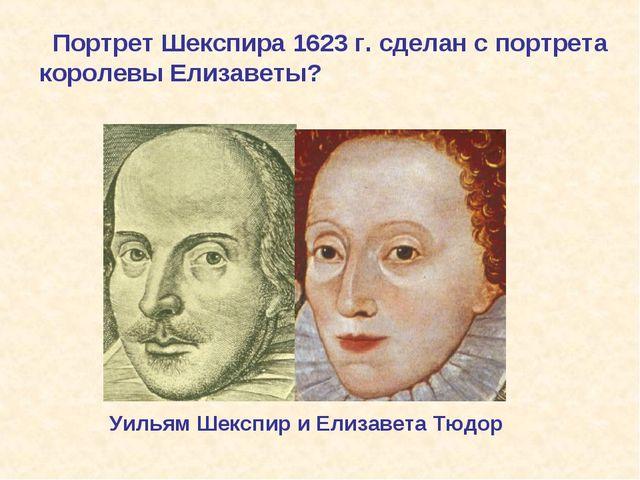 Портрет Шекспира 1623 г. сделан с портрета королевы Елизаветы? Уильям Шекспи...