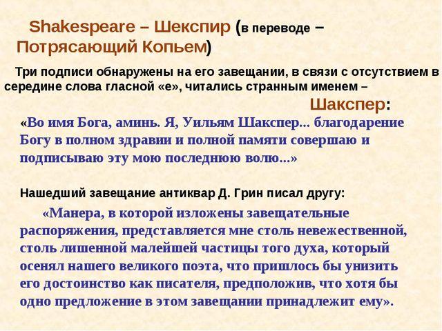Shakespeare – Шекспир (в переводе – Потрясающий Копьем) Три подписи обнаруже...
