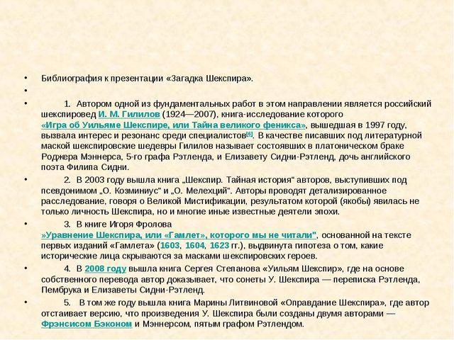 Библиография к презентации «Загадка Шекспира».  1. Автором одной из фундамен...