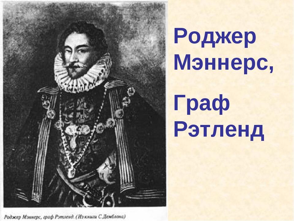 Роджер Мэннерс, Граф Рэтленд