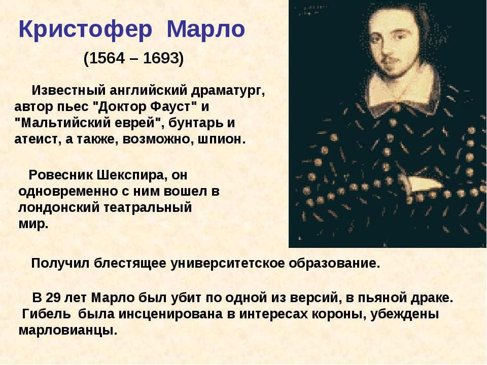"""Кристофер Марло (1564 – 1693) Известный английский драматург, автор пьес """"Док..."""