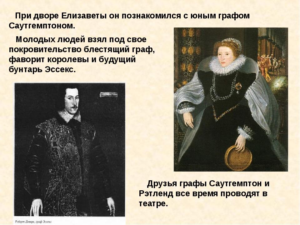 При дворе Елизаветы он познакомился с юным графом Саутгемптоном. Молодых люд...
