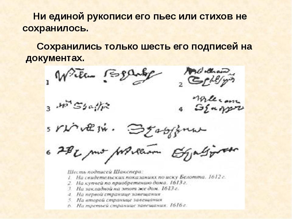 Ни единой рукописи его пьес или стихов не сохранилось. Сохранились только ше...