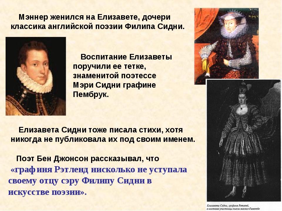 Мэннер женился на Елизавете, дочери классика английской поэзии Филипа Сидни....
