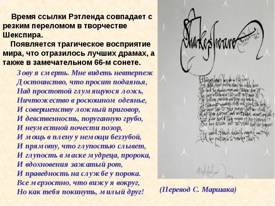 Время ссылки Рэтленда совпадает с резким переломом в творчестве Шекспира. По...