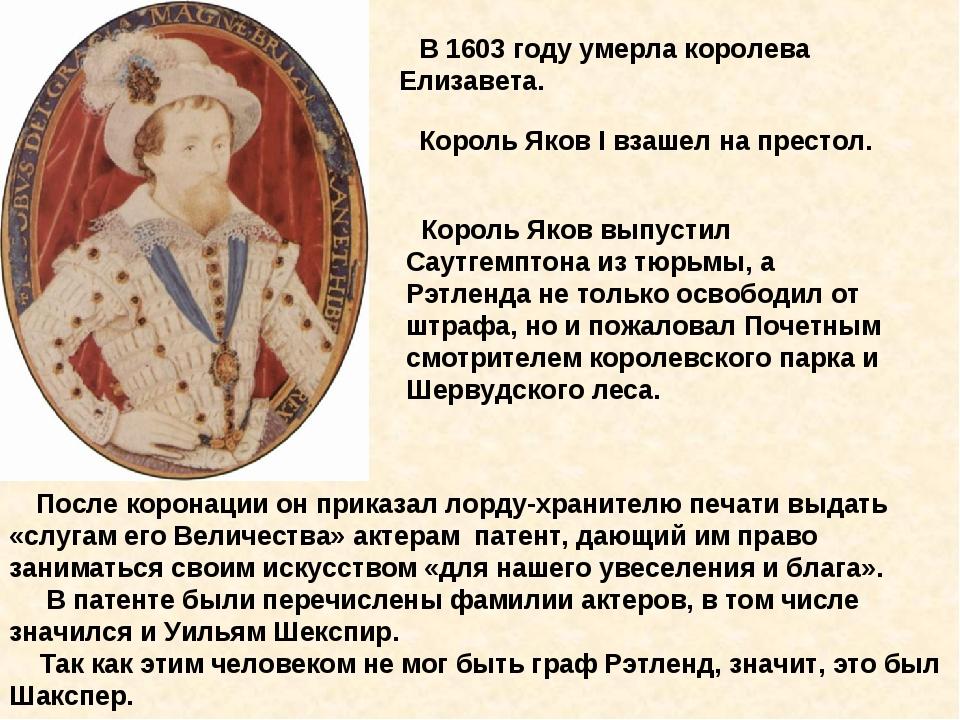 В 1603 году умерла королева Елизавета. Король ЯковI взашел на престол. Коро...