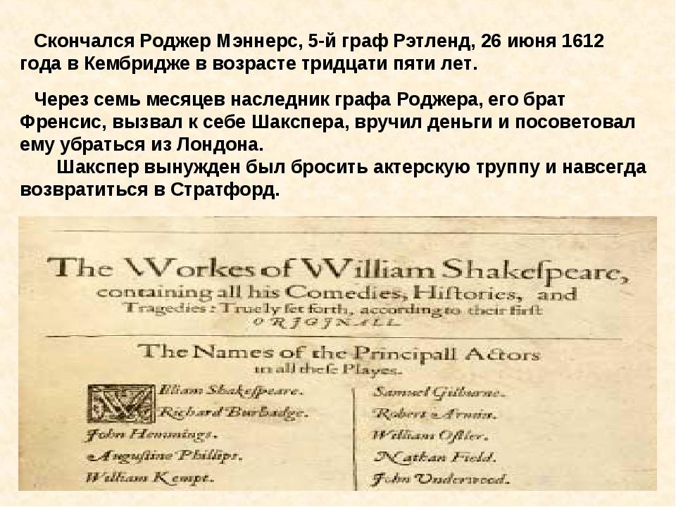 Скончался Роджер Мэннерс, 5-й граф Рэтленд, 26 июня 1612 года в Кембридже в...