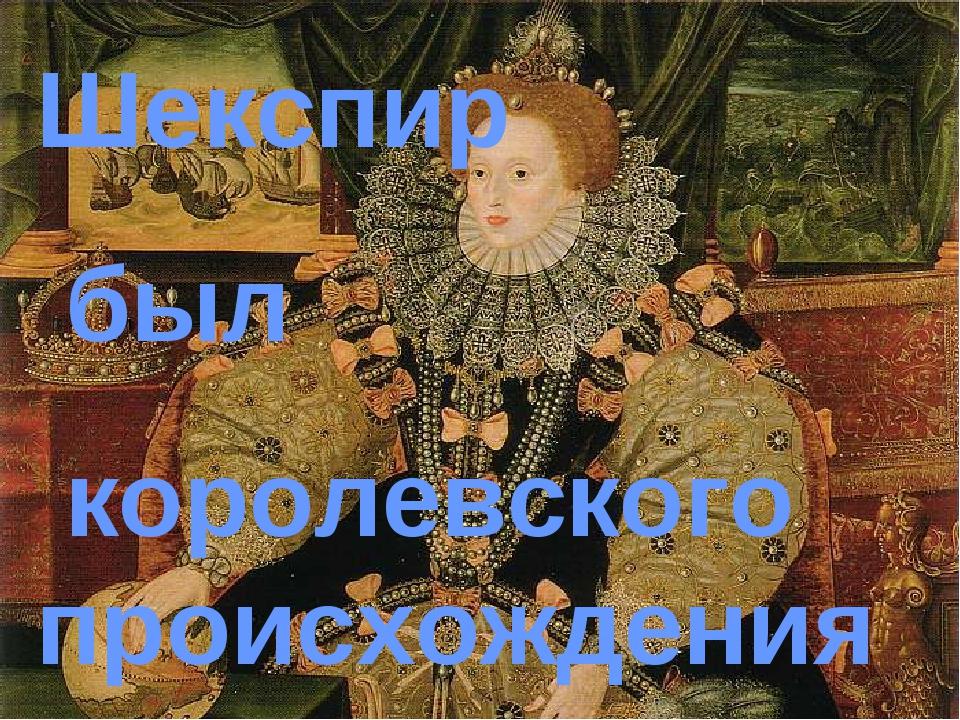 Шекспир был королевского происхождения