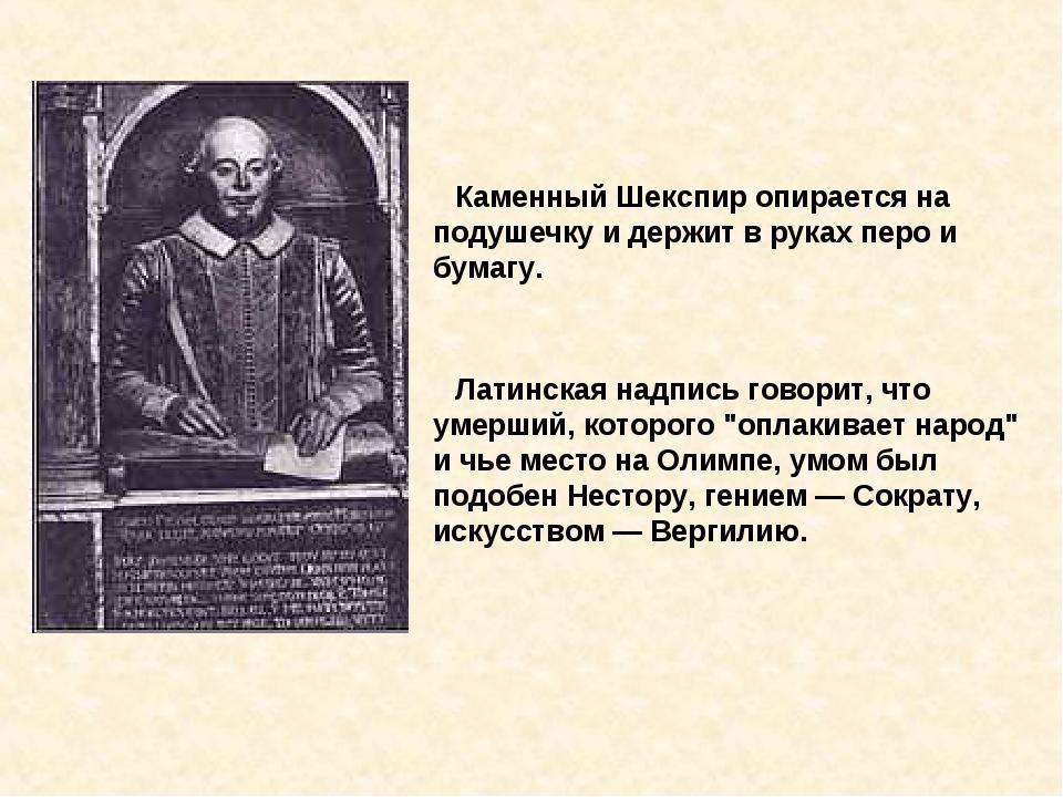 Каменный Шекспир опирается на подушечку и держит в руках перо и бумагу. Лати...