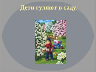 Дети гуляют в саду.