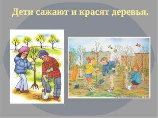 Дети сажают и красят деревья.