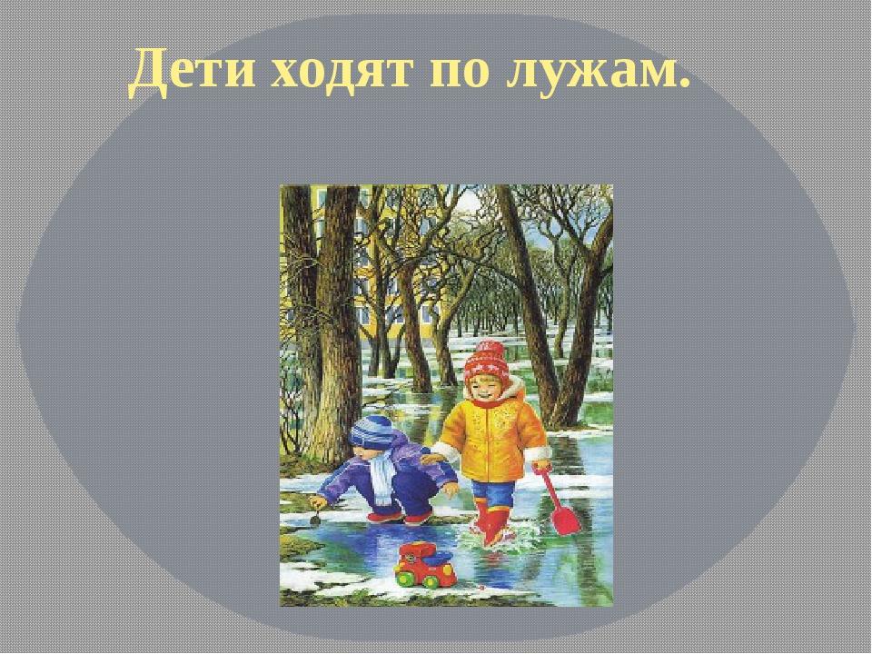 Дети ходят по лужам.