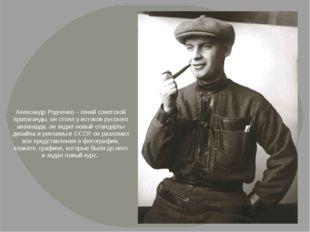 Александр Родченко – гений советской пропаганды, он стоял у истоков русского