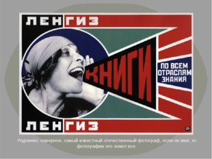Родченко, наверное, самый известный отечественный фотограф, если не имя, то ф