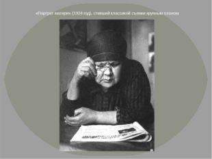 «Портрет матери» (1924 год), ставший классикой съемки крупным планом.