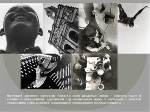 Настоящей «визитной карточкой» Родченко стали ракурсные снимки – художник вош