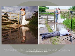 При фотографировании важен не только выбор место съемки но и ракурс, т. е. уг
